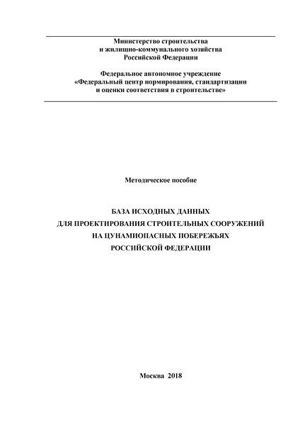 Методическое пособие  База исходных данных для проектирования строительных сооружений на цунамиопасных побережьях Российской Федерации