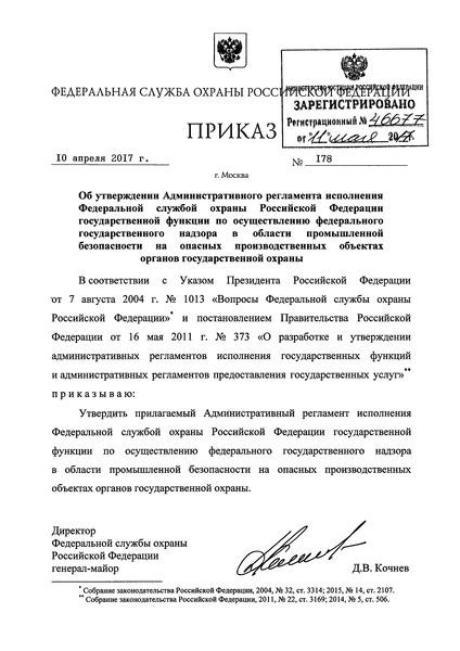 Административный регламент исполнения Федеральной службой охраны Российской Федерации государственной функции по осуществлению федерального государственного надзора в области промышленной безопасности на опасных производственных объектах органов государственной охраны
