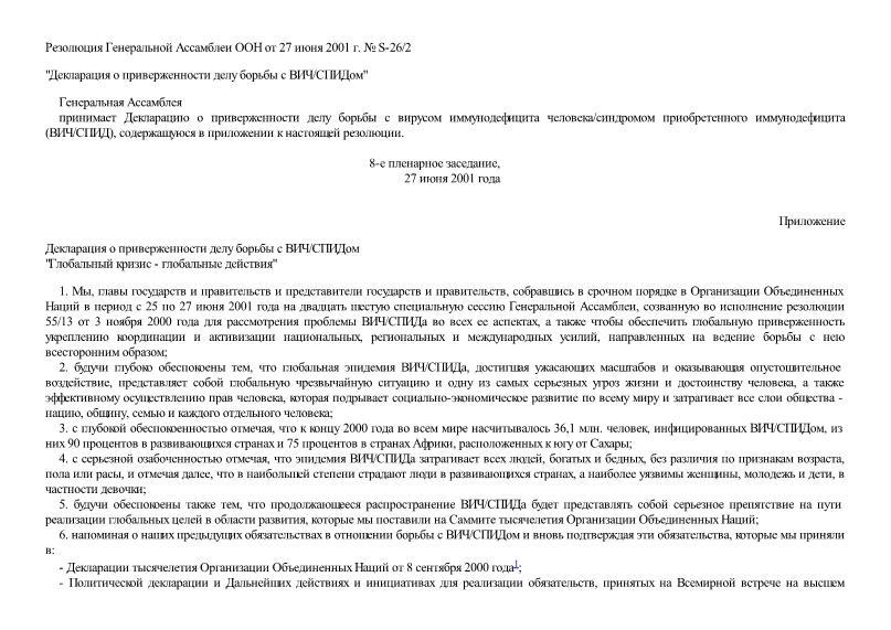 Декларация о приверженности делу борьбы с ВИЧ/СПИДом