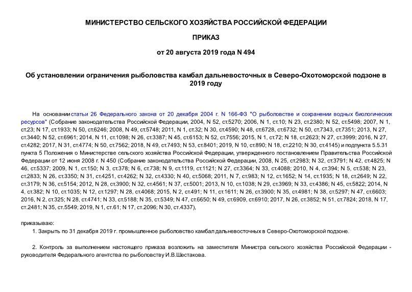 Приказ 494 Об установлении ограничения рыболовства камбал дальневосточных в Северо-Охотоморской подзоне в 2019 году