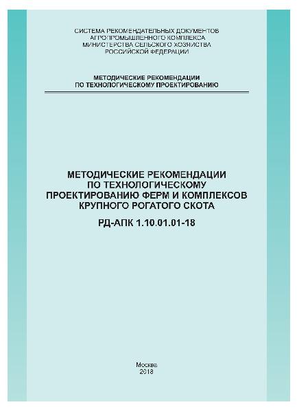 РД-АПК 1.10.01.01-18 Методические рекомендации по технологическому проектированию ферм и комплексов крупного рогатого скота