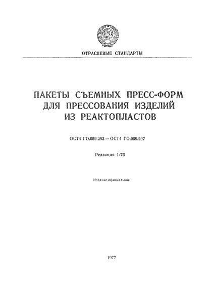 ОСТ 4 Г0.059.292 Пакеты съемных пресс-форм для прессования изделий из реактопластов. Руководство по конструированию