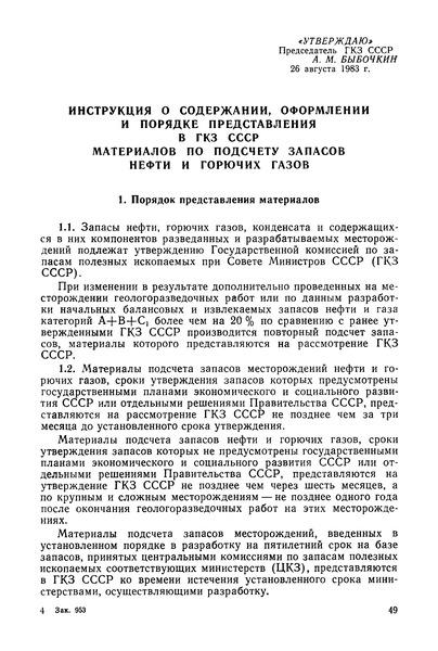 Инструкция о содержании, оформлении и порядке представления в ГКЗ СССР материалов по подсчету запасов нефти и горючих газов