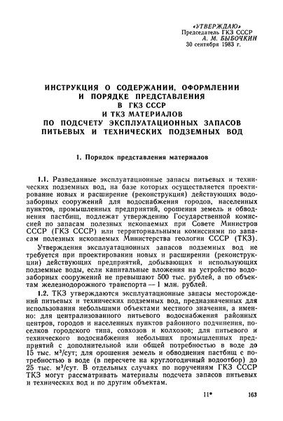 Инструкция о содержании, оформлении и порядке представления в ГКЗ СССР и ТКЗ материалов по подсчету эксплуатационных запасов питьевых и технических подземных вод