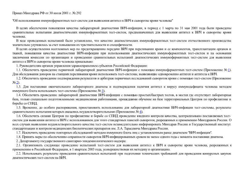 Приказ 292 Об использовании иммуноферментных тест-систем для выявления антител к ВИЧ в сыворотке крови человека