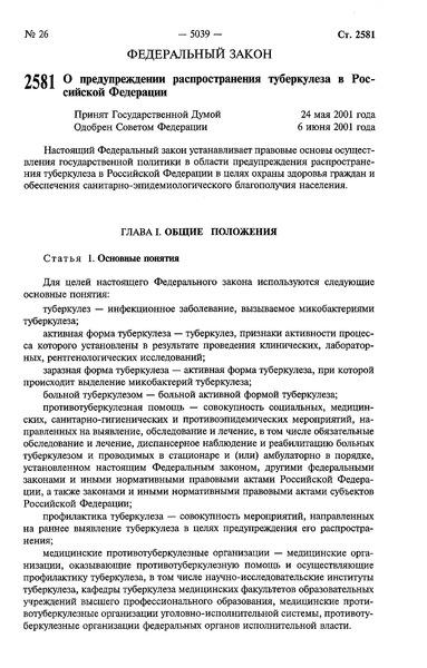 Федеральный закон 77-ФЗ О предупреждении распространения туберкулеза в Российской Федерации