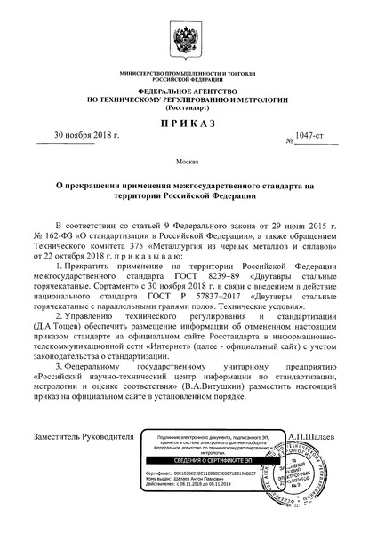 Приказ 1047-ст О прекращении применения межгосударственного стандарта на территории Российской Федерации