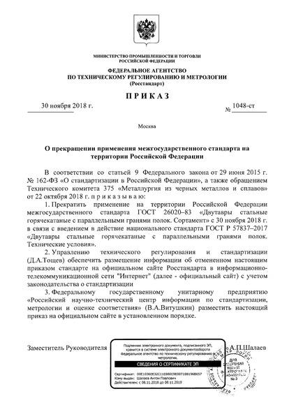 Приказ 1048-ст О прекращении применения межгосударственного стандарта на территории Российской Федерации