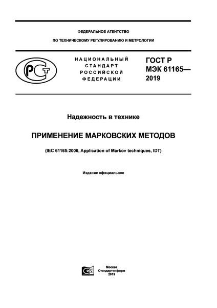 ГОСТ Р МЭК 61165-2019 Надежность в технике. Применение марковских методов