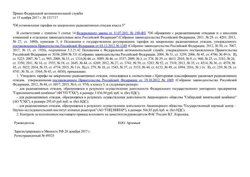 Приказ 1517/17 Об установлении тарифов на захоронение радиоактивных отходов класса 5