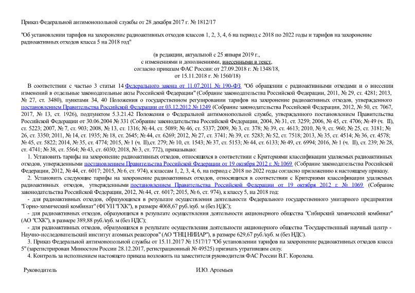 Приказ 1812/17 Об установлении тарифов на захоронение радиоактивных отходов классов 1, 2, 3, 4, 6 на период с 2018 по 2022 годы и тарифов на захоронение радиоактивных отходов класса 5 на 2018 год