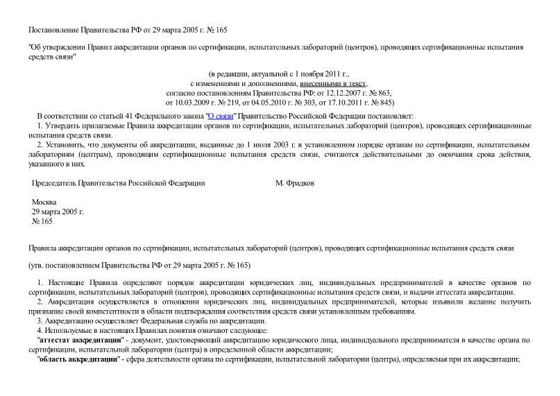 Правила аккредитации органов по сертификации, испытательных лабораторий (центров), проводящих сертификационные испытания средств связи