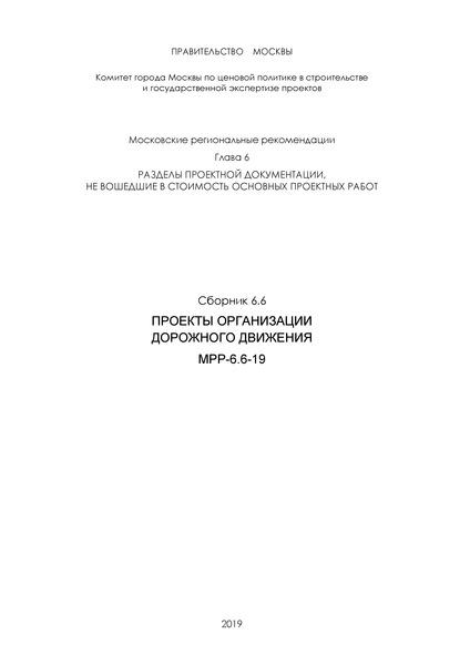 МРР 6.6-19 Проекты организации дорожного движения