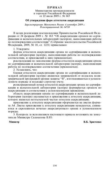 Приказ 665 Об утверждении форм аттестатов аккредитации