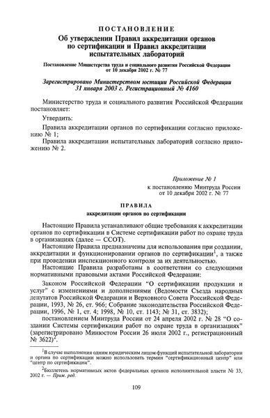 Постановление 77 Об утверждении Правил аккредитации органов по сертификации и Правил аккредитации испытательных лабораторий