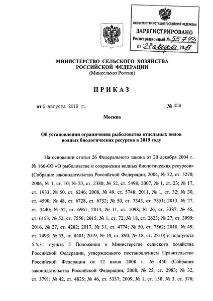 Приказ 459 Об установлении ограничения рыболовства отдельных видов водных биологических ресурсов в 2019 году
