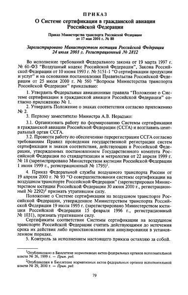 Приказ 88 О Системе сертификации в гражданской авиации Российской Федерации