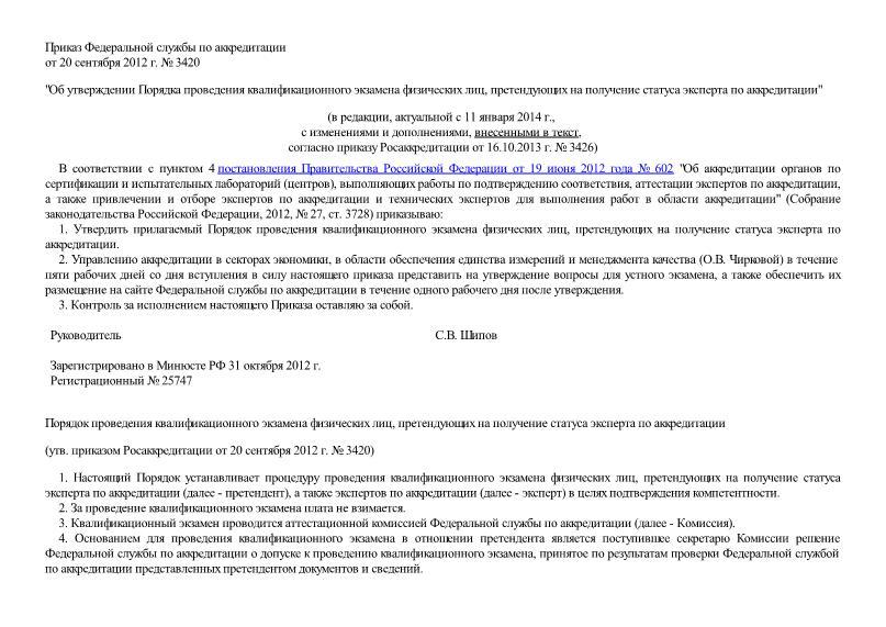 Порядок проведения квалификационного экзамена физических лиц, претендующих на получение статуса эксперта по аккредитации