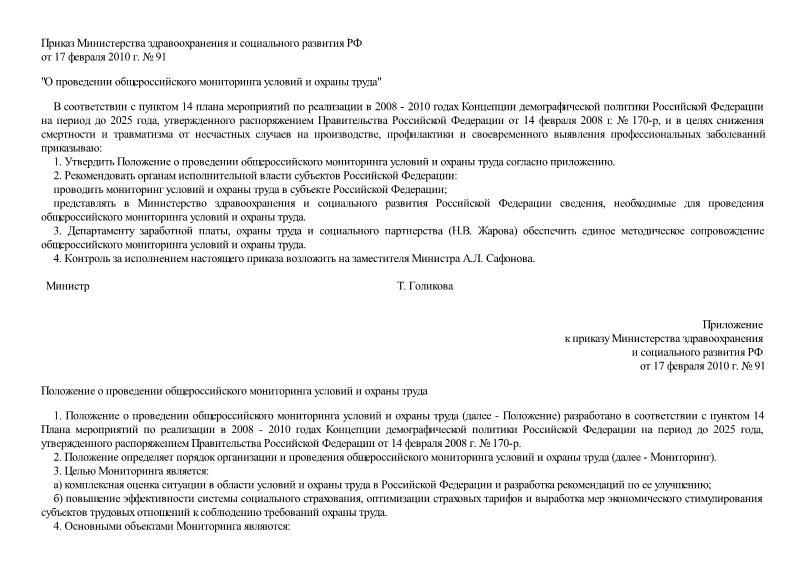Положение о проведении общероссийского мониторинга условий и охраны труда