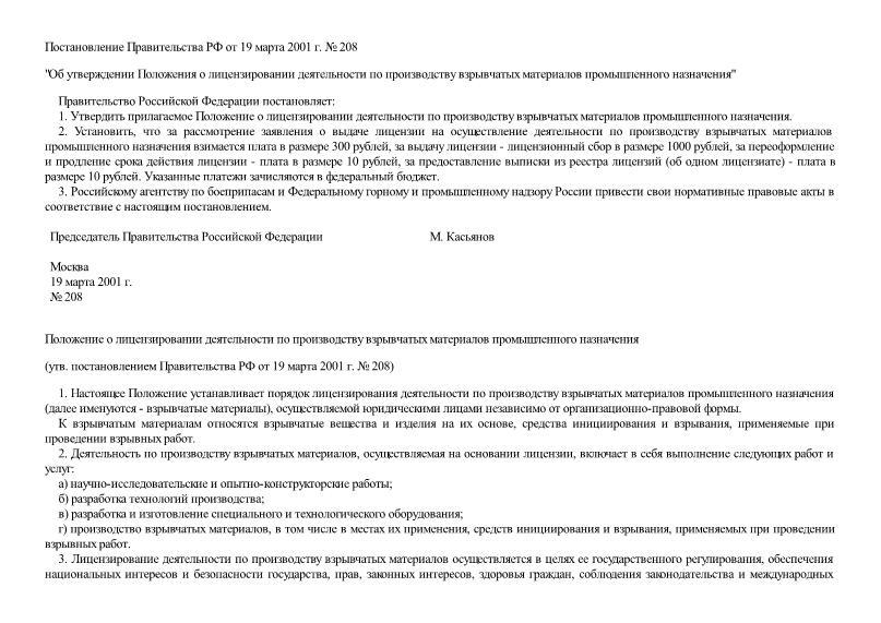 Положение о лицензировании деятельности по производству взрывчатых материалов промышленного назначения