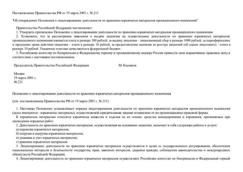 Положение о лицензировании деятельности по хранению взрывчатых материалов промышленного назначения