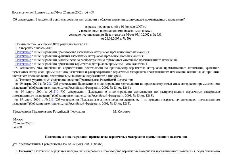 Постановление 468 Об утверждении Положений о лицензировании деятельности в области взрывчатых материалов промышленного назначения