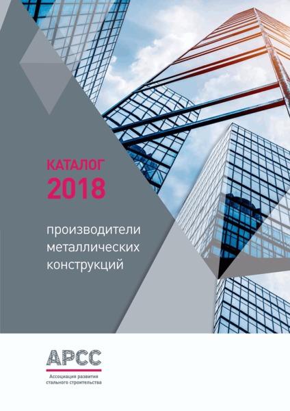Каталог 2018 Производители металлических конструкций