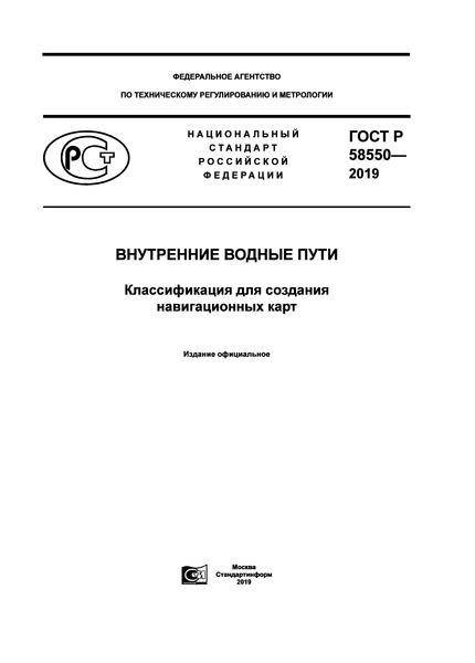 ГОСТ Р 58550-2019 Внутренние водные пути. Классификация для создания навигационных карт