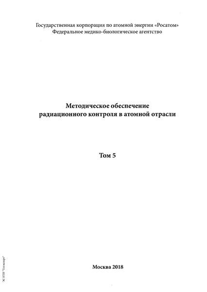 МУ 2.6.5.053-2017 Организация аварийного радиационного контроля внешнего облучения персонала при проведении работ на ядерно-опасных участках предприятий госкорпорации