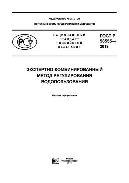 ГОСТ Р 58555-2019 Экспертно–комбинированный метод регулирования водопользования