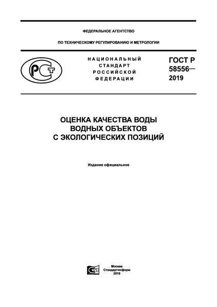 ГОСТ Р 58556-2019 Оценка качества воды водных объектов с экологических позиций