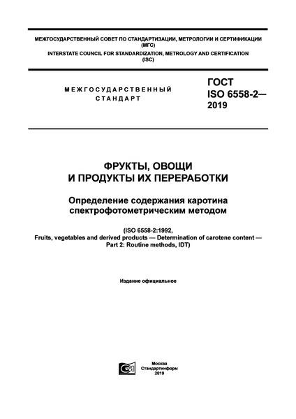 ГОСТ ISO 6558-2-2019 Фрукты, овощи и продукты их переработки. Определение содержания каротина спектрофотометрическим методом