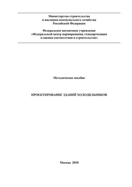 Методическое пособие  Проектирование зданий холодильников