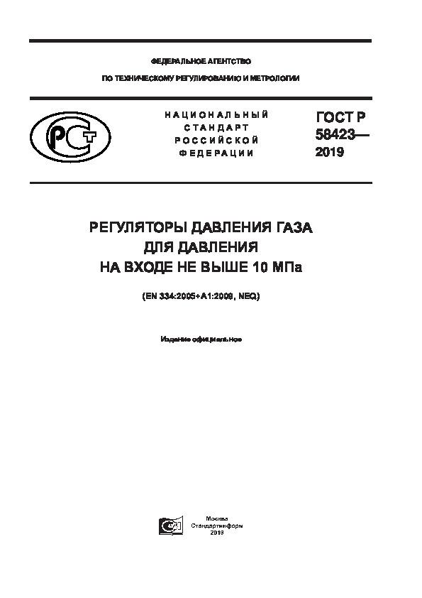 ГОСТ Р 58423-2019 Регуляторы давления газа для давления на входе не выше 10 МПа