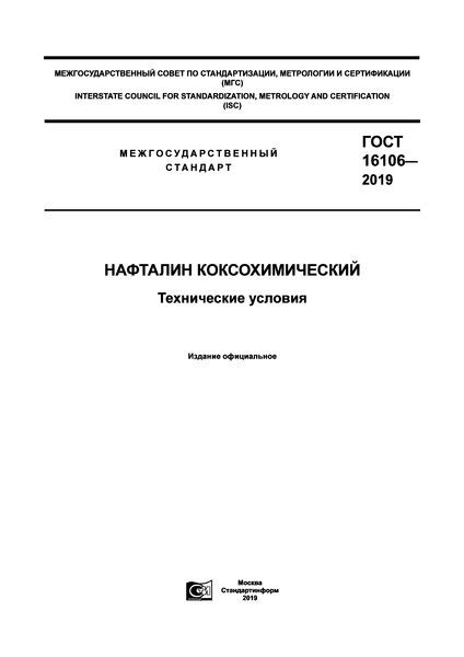 ГОСТ 16106-2019 Нафталин коксохимический. Технические условия