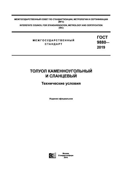 ГОСТ 9880-2019 Толуол каменноугольный и сланцевый. Технические условия