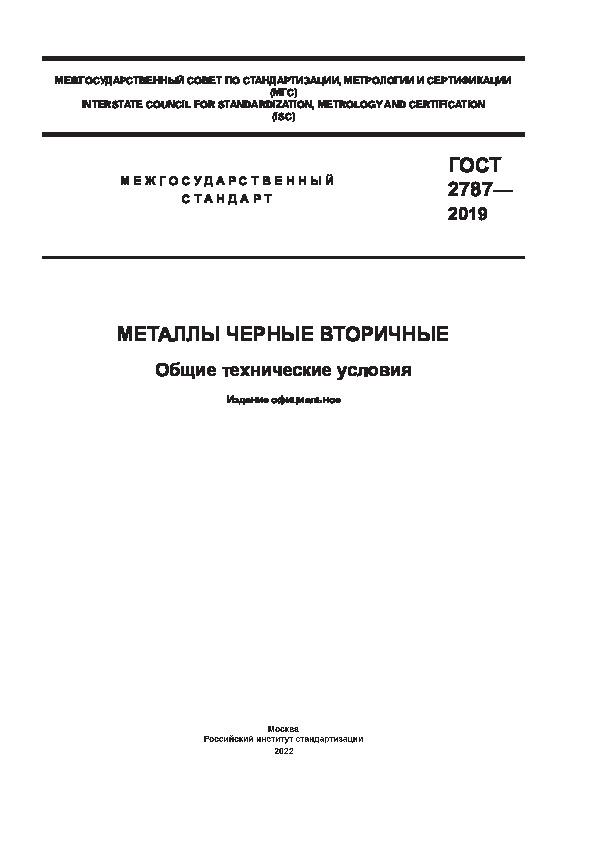 ГОСТ 2787-2019 Металлы черные вторичные. Общие технические условия