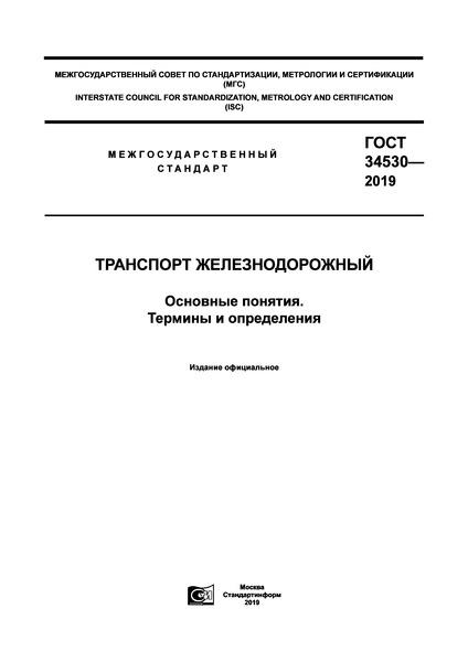 ГОСТ 34530-2019 Транспорт железнодорожный. Основные понятия. Термины и определения