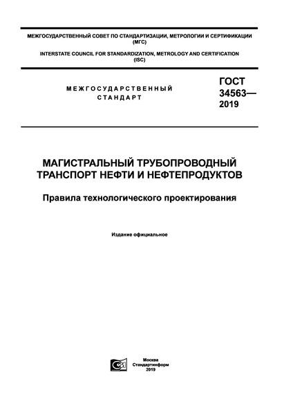 ГОСТ 34563-2019 Магистральный трубопроводный транспорт нефти и нефтепродуктов. Правила технологического проектирования