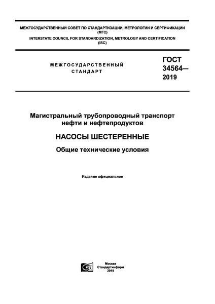 ГОСТ 34564-2019 Магистральный трубопроводный транспорт нефти и нефтепродуктов. Насосы шестеренные. Общие технические условия