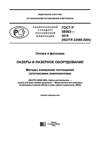 ГОСТ Р 58563-2019 Оптика и фотоника. Лазеры и лазерное оборудование. Методы измерения поглощения оптическими компонентами