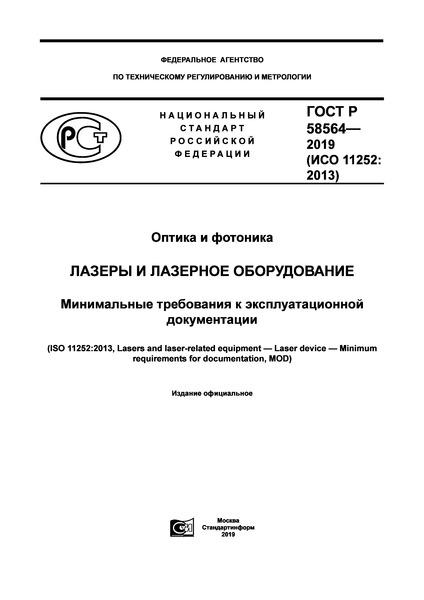 ГОСТ Р 58564-2019 Оптика и фотоника. Лазеры и лазерное оборудование. Минимальные требования к эксплуатационной документации