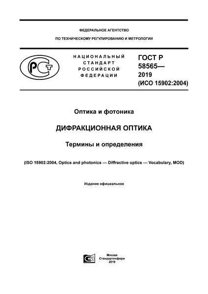ГОСТ Р 58565-2019 Оптика и фотоника. Дифракционная оптика. Термины и определения