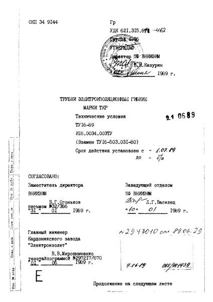 ТУ 16-89 Трубки электроизоляционные гибкие марки ТКР. Технические условия