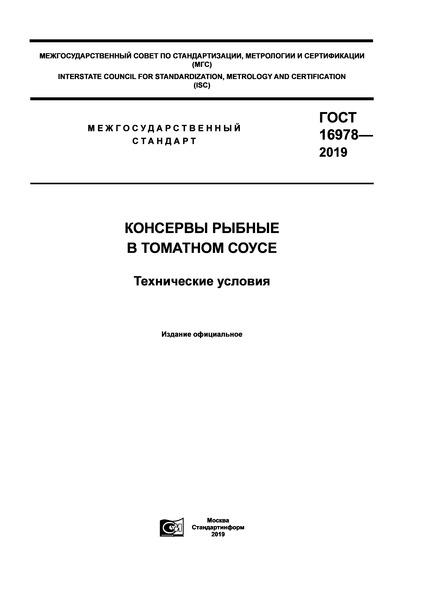 ГОСТ 16978-2019 Консервы рыбные в томатном соусе. Технические условия