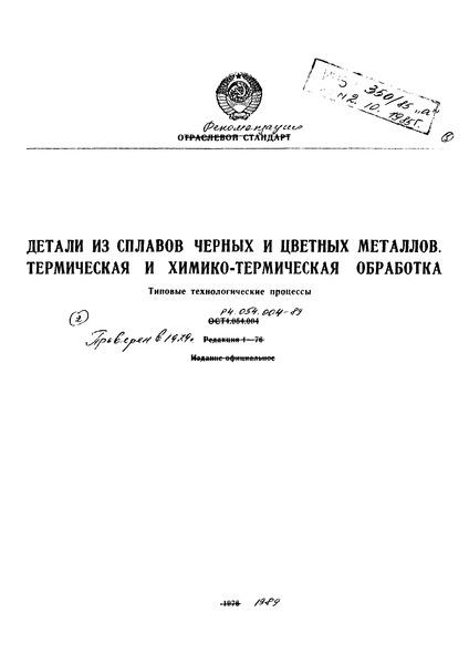 Р 4.054.004-89 Детали из сплавов черных и цветных металлов. Термическая и химико-термическая обработка. Типовые технологические процессы