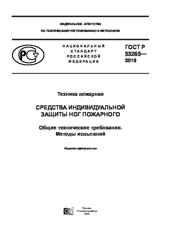 ГОСТ Р 53265-2019 Техника пожарная. Средства индивидуальной защиты ног пожарного. Общие технические требования. Методы испытаний