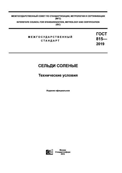 ГОСТ 815-2019 Сельди соленые. Технические условия