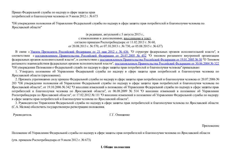 Положение об Управлении Федеральной службы по надзору в сфере защиты прав потребителей и благополучия человека по Ярославской области