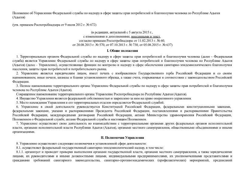 Положение об Управлении Федеральной службы по надзору в сфере защиты прав потребителей и благополучия человека по Республике Адыгея (Адыгея)